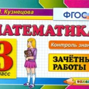 Кузнецова М.И. Контроль знаний. Математика. 3 класс. Зачетные работы. ФГОС