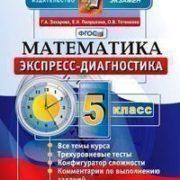 Захарова Г.А. Экспресс-диагностика. Математика. 5 класс. ФГОС