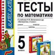 """Рудницкая В.Н. Тесты по математике. 5 класс. К учебнику Н.Я. Виленкина """"Математика. 5 класс"""". ФГОС"""