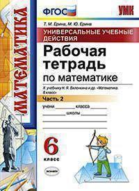 Ерина Т.М. Рабочая тетрадь по математике. 6 класс. Часть 2. К учебнику Н.Я. Виленкина. ФГОС