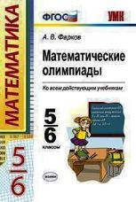 Фарков А.В. Математические олимпиады. 5-6 классы. ФГОС