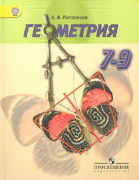 Погорелов А. В. Геометрия. 7-9 класс. Учебник. ФГОС