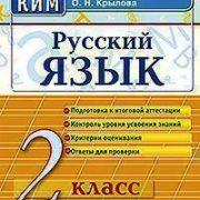 Крылова О.Н. КИМ. Итоговая аттестация 2 класс. Русский язык. ФГОС