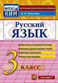 Крылова О.Н. КИМ. Итоговая аттестация 3 класс. Русский язык. ФГОС