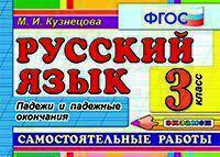 Кузнецова М.И. Русский язык. Самостоятельные работы. 3 класс. Падежи и падежные окончания. ФГОС