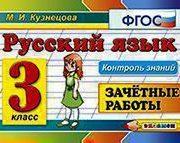 Кузнецова М.И. Русский язык. 3 класс. Зачетные работы. ФГОС