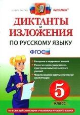 Макарова Б.А. Диктанты и изложения Русский язык. 5 класс. ФГОС