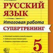 Баграмян А.Ю. Итоговая работа. 5 класс. Русский язык. Супертренинг. ФГОС.