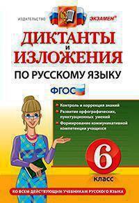 Никулина М.Ю. Русский язык. Диктанты и изложения. 6 класс. ФГОС.