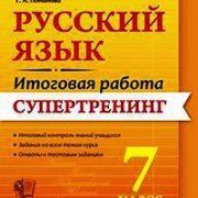 Потапова Г.Н. Итоговая работа. 7 класс. Русский язык. Супертренинг. ФГОС