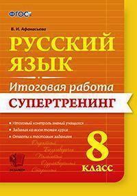 Афанасьева В.Н. Итоговая работа. 8 класс. Русский язык. Супертренинг. ФГОС