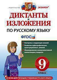 Кулаева Л.М. Диктанты и изложения. Русский язык. 9 класс. ФГОС