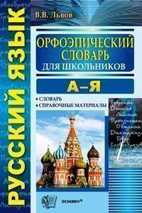 Львов В.В. Орфоэпический словарь русского языка для школьников. ФГОС