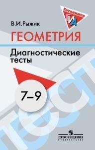 Рыжик В. И. Геометрия. 7-9 классы. Диагностические тесты. Дидактические материалы