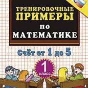 Кузнецова М.И. Тренировочные примеры по математике.1 класс. Счет от 1 до 5. ФГОС.