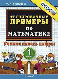 Кузнецова М.И. Тренировочные примеры по математике. Учимся писать цифры. 1 класс. ФГОС.