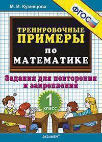 Кузнецова М.И. Тренировочные примеры по математике. Повторение и закрепление. 1 класс. ФГОС