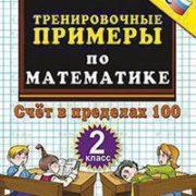 Кузнецова М.И. Тренировочные примеры по математике. Счет в пределах 100. 2 класс. ФГОС