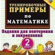 Кузнецова М.И. Тренировочные примеры по математике. 2 класс. Задания для повторения и закрепления. ФГОС
