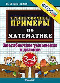 Кузнецова М.И. Тренировочные примеры по математике. Внетабличное умножение и деление. 3-4 классы. ФГОС