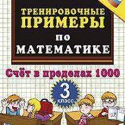 Кузнецова М.И. Тренировочные примеры по математике. Счет в пределах 1000. 3 класс. ФГОС