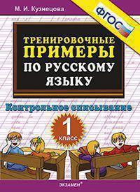 Кузнецова М.И. Тренировочные примеры по русскому языку. Контрольное списывание. 1 класс. ФГОС