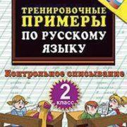 Кузнецова М.И. Тренировочные примеры по русскому языку. Контрольное списывание. 2 класс. ФГОС