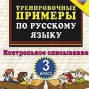 Кузнецова М.И. Тренировочные примеры по русскому языку. Контрольное списывание. 3 класс. ФГОС