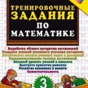 Николаева Л.П., Иванова И.В. Тренировочные задания по математике. 3 класс. ФГОС