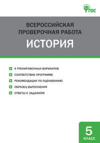 Волкова К.В. ВПР 5 класс. История. Всероссийская проверочная работа