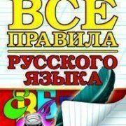 Никулина М.Ю. Все правила русского языка. ФГОС