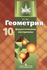 Зив Б. Г. Геометрия. Дидактические материалы. 10 класс