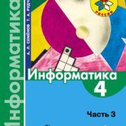 Семёнов А.Л., Рудченко Т. А. Информатика. 4 класс. Часть 3. ФГОС