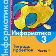 Семёнов А.Л., Рудченко Т. А. Информатика. Тетрадь проектов. 3 класс. Часть 1. ФГОС