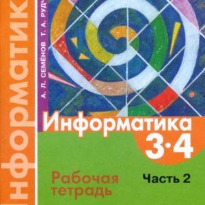 Семёнов А.Л., Рудченко Т. А. Информатика. Рабочая тетрадь. 3-4 классы. Часть 2. ФГОС