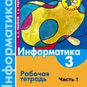 Семёнов А.Л., Рудченко Т. А. Информатика. 3 класс. Рабочая тетрадь. Часть 1. ФГОС