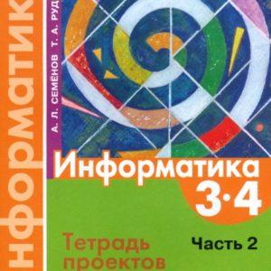 Семёнов А.Л., Рудченко Т. А. Информатика. Тетрадь проектов. 3-4 классы. Часть 2. ФГОС
