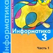 Семёнов А.Л., Рудченко Т. А. Информатика. 3 класс. Часть 1. ФГОС