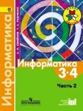 Семёнов А.Л., Рудченко Т. А. Информатика. Учебник. 3-4 класс. Комплект в 3-х частях. Часть 2. ФГОС