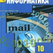 Гейн А. Г., Сенокосов А. И. Информатика. 10 класс. Базовый и углубленный уровни. ФГОС