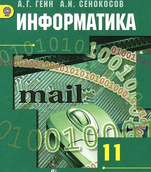 Гейн А. Г., Сенокосов А. И. Информатика. 11 класс. Базовый и углубленный уровни. ФГОС