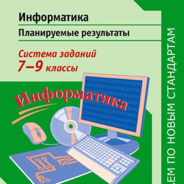 Босова Л. Л. Информатика. Планируемые результаты. Система заданий. 7-9 классы. ФГОС