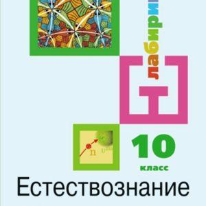 Алексашина И.Ю., Галактионов К.В., Дмитриев И.С. Естествознание. 10 класс. Учебник. Базовый уровень. ФГОС