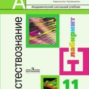 Алексашина И.Ю., Галактионов К.В., Дмитриев И.С. Естествознание. 11 класс. Учебник. Базовый уровень. ФГОС