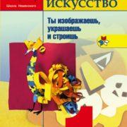 Неменская Л.А. Изобразительное искусство. Ты изображаешь, украшаешь и строишь. 1 класс. Учебник. ФГОС