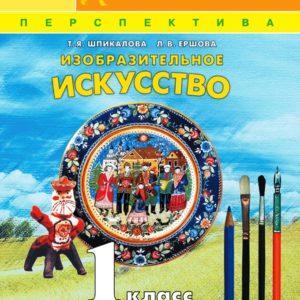 Шпикалова Т. Я., Ершова Л. В. Изобразительное искусство. 1 класс. Учебник. ФГОС