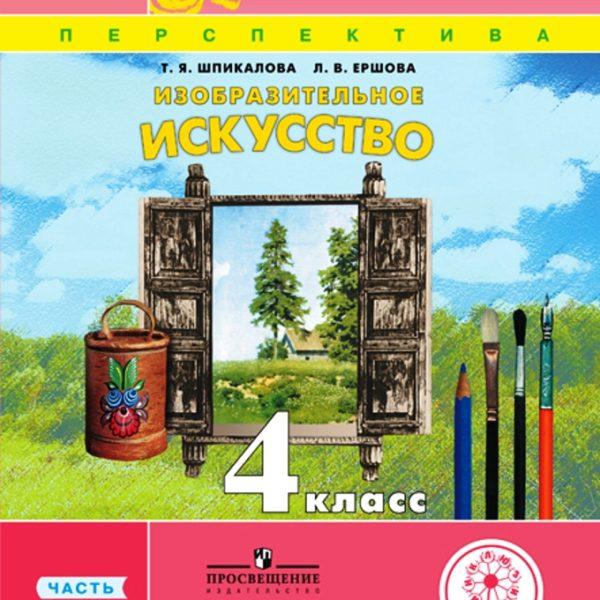 Шпикалова Т.Я., Ершова Л.В. Изобразительное искусство. 4 класс. Учебник. В 3-х частях. Часть 1 (IV вид)
