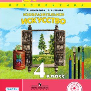 Шпикалова Т.Я., Ершова Л.В. Изобразительное искусство. 4 класс. Учебник. В 3-х частях. Часть 2 (IV вид)