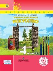 Шпикалова Т.Я., Ершова Л.В. Изобразительное искусство. 4 класс. Учебник. В 3-х частях. Часть 3 (IV вид)