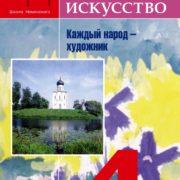Неменская Л.А. Изобразительное искусство. Каждый народ - художник. 4 класс. Учебник. ФГОС